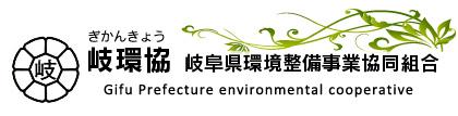 岐阜県環境整備事業協同組合